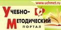 УчМет - учебно-методический портал. Библиотека разработок, умк, конкурсы, социальная сеть педагогов